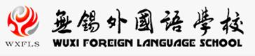 """<p> <span style=""""font-family:Microsoft YaHei;font-size:14px;"""">无锡外国语学校</span>  </p>"""