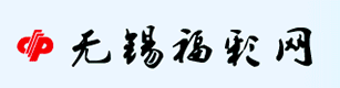 "<p> <span style=""font-family:Microsoft YaHei;""> <p> <span style=""font-family:Microsoft YaHei;font-size:14px;"">无锡市福利彩票发行中心</span> </p> </span>  </p>"